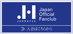 Jang Hyuk Japan Official Fanclub 入会はこちらから